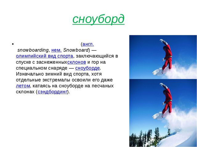 сноуборд Сноубо́рд (сноубординг)(англ.snowboarding,нем.Snowboard)—олимп...