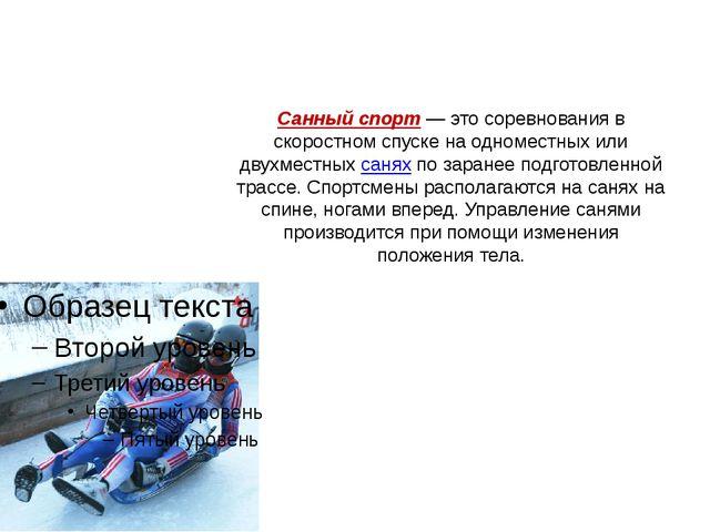 Санный спорт— это соревнования в скоростном спуске на одноместных или двухме...
