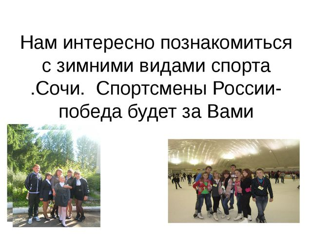 Нам интересно познакомиться с зимними видами спорта .Сочи. Спортсмены России-...