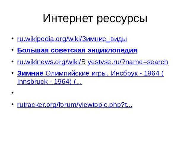 Интернет рессурсы ru.wikipedia.org/wiki/Зимние_виды Большая советская энцикло...