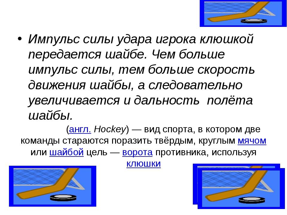 Хокке́й(англ.Hockey)— вид спорта, в котором две команды стараются поразить...