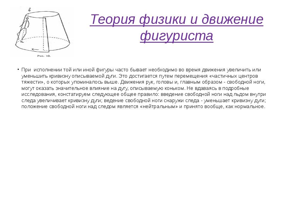 Теория физики и движение фигуриста При исполнении той или иной фигуры часто б...
