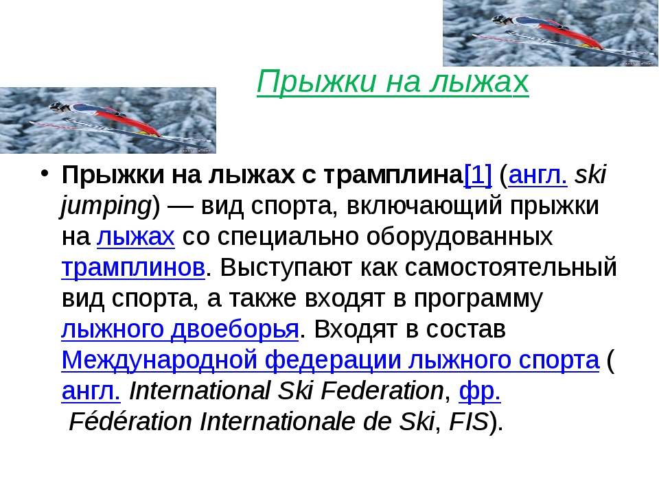 Прыжки на лыжах Прыжки на лыжах с трамплина[1](англ.ski jumping)— вид спор...