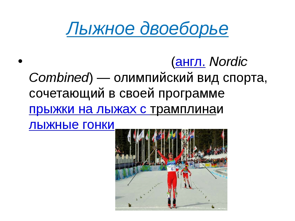 Лыжное двоеборье Лы́жное двоебо́рье(англ.Nordic Combined)— олимпийский вид...