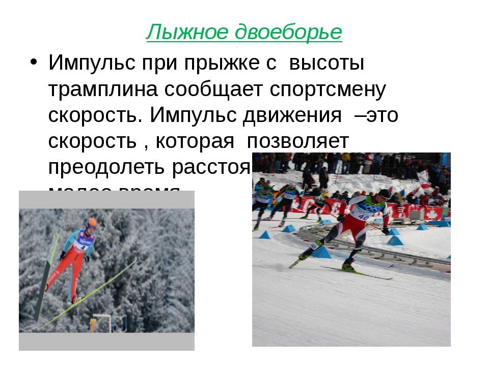 Лыжное двоеборье Импульс при прыжке с высоты трамплина сообщает спортсмену ск...