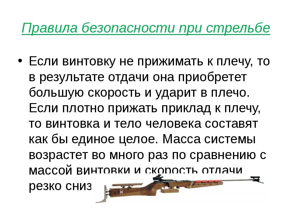 Правила безопасности при стрельбе Если винтовку не прижимать к плечу, то в ре...