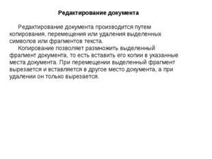 Редактирование документа Редактирование документа производится путем копирова