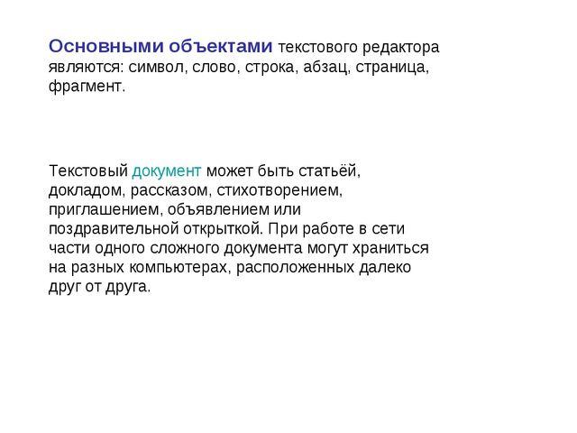 Основными объектами текстового редактора являются: символ, слово, строка, абз...