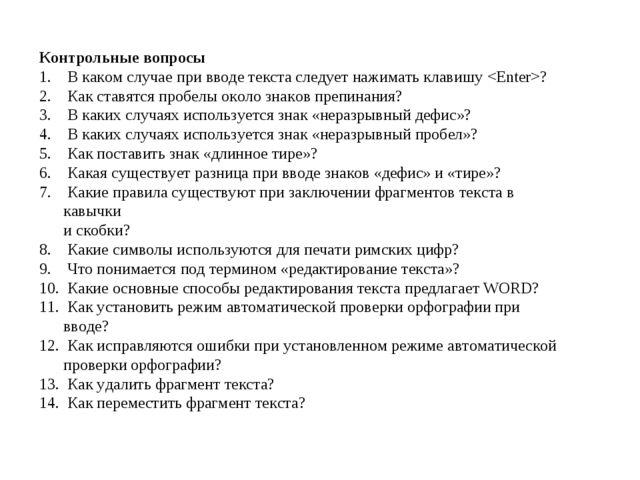 Контрольные вопросы В каком случае при вводе текста следует нажимать клавишу...