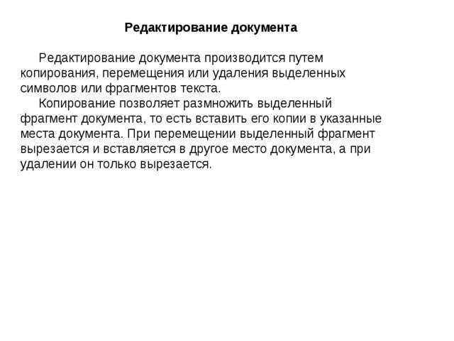 Редактирование документа Редактирование документа производится путем копирова...