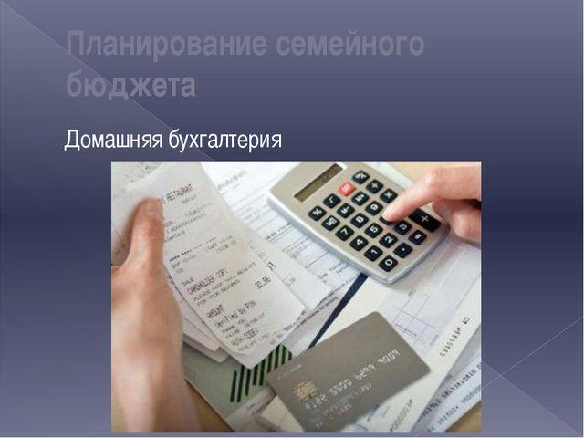 Планирование семейного бюджета Домашняя бухгалтерия
