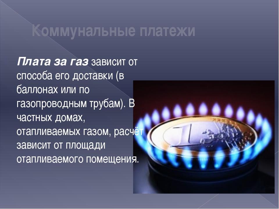 Коммунальные платежи Плата за газ зависит от способа его доставки (в баллонах...