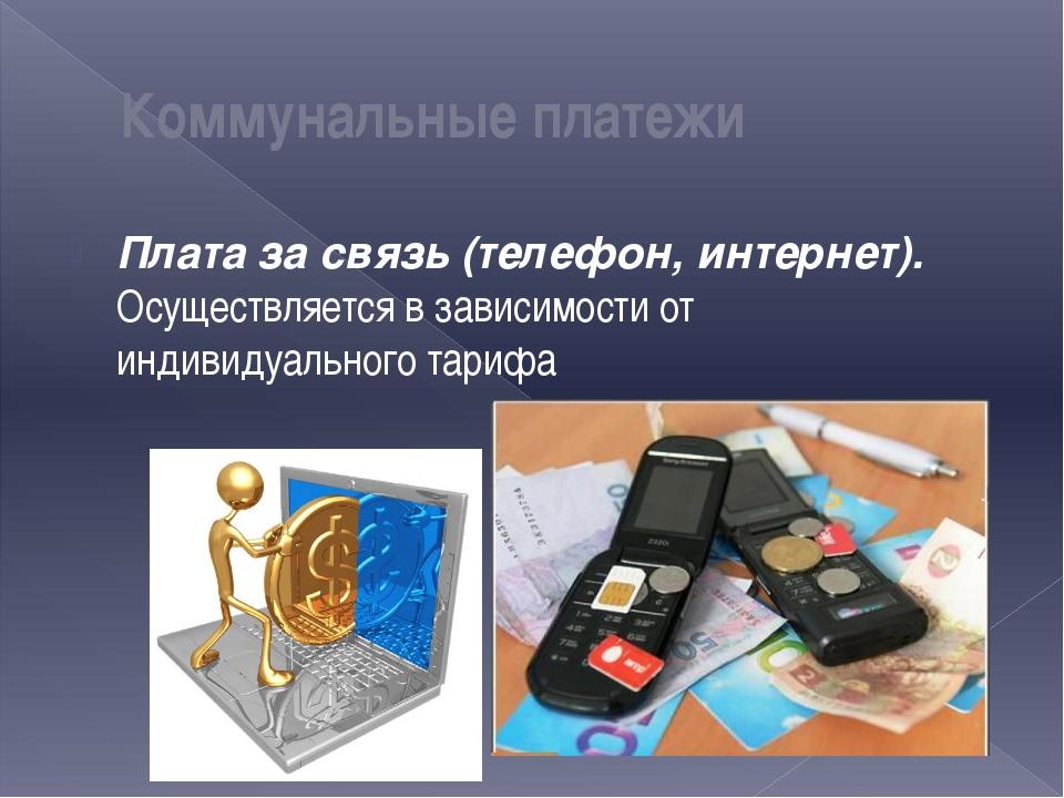 Плата за связь (телефон, интернет). Осуществляется в зависимости от индивидуа...