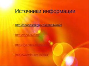 Источники информации http://chudesalegko.ru/zakalivanie/ http://med2live.ru/