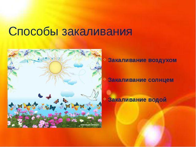 Способы закаливания Закаливание воздухом Закаливание солнцем Закаливание водой