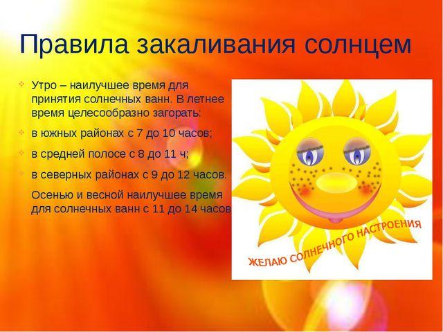 Правила закаливания солнцем Утро – наилучшее время для принятия солнечных ван...