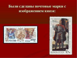 Были сделаны почтовые марки с изображением князя: