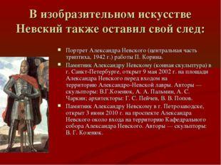 В изобразительном искусстве Невский также оставил свой след: Портрет Александ