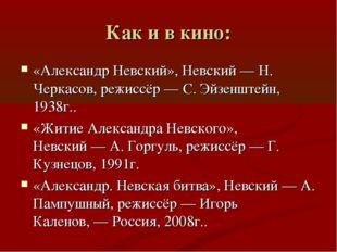 Как и в кино: «Александр Невский», Невский—Н. Черкасов, режиссёр—С. Эйзен