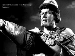 Николай Черкасов в роли Александра Невского