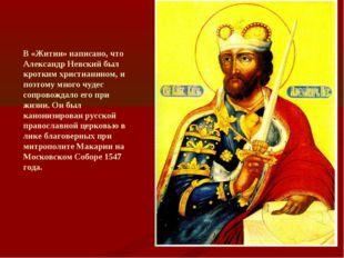 В «Житии» написано, что Александр Невский был кротким христианином, и поэтому