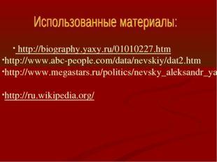 http://biography.yaxy.ru/01010227.htm http://www.abc-people.com/data/nevskiy
