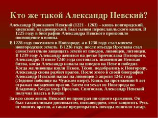 Кто же такой Александр Невский? Александр Ярославич Невский (1221 - 1263) – к