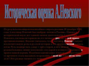 По результатам широкомасштабного опроса россиян28 декабря 2008 годаАлександ