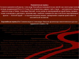 Каноническая оценка Согласно канонической версии, Александр Невский рассматри