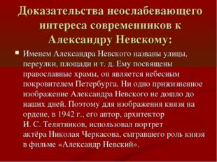 Доказательства неослабевающего интереса современников к Александру Невскому: