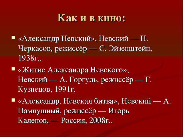 Как и в кино: «Александр Невский», Невский—Н. Черкасов, режиссёр—С. Эйзен...