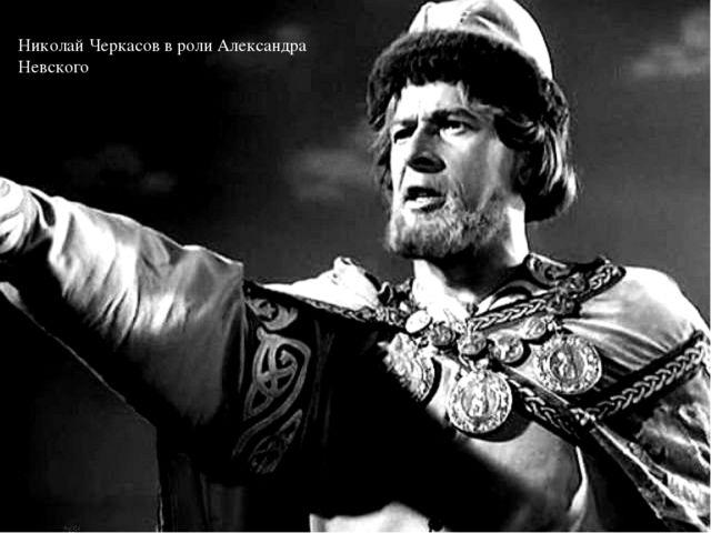 Биографию Александра Невского