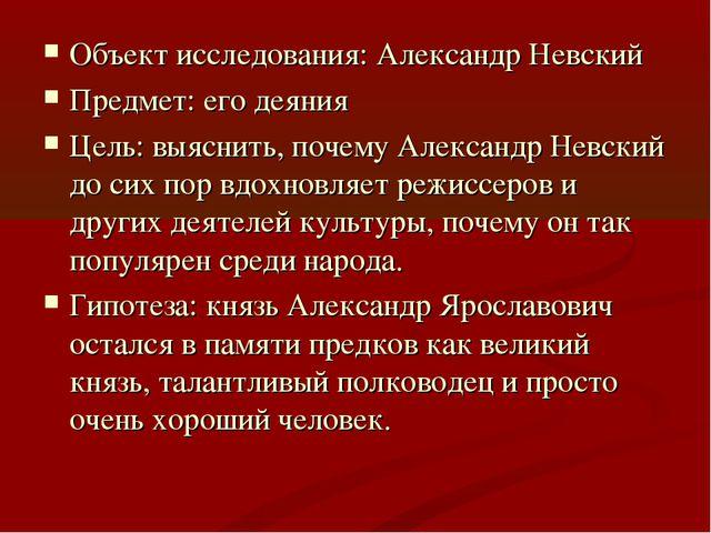 Объект исследования: Александр Невский Предмет: его деяния Цель: выяснить, по...