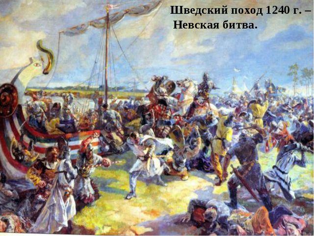 Шведский поход 1240 г. – Невская битва.