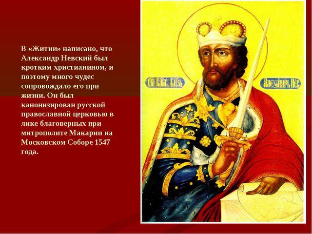 В «Житии» написано, что Александр Невский был кротким христианином, и поэтому...