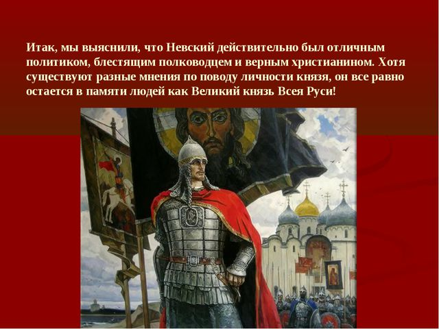 Итак, мы выяснили, что Невский действительно был отличным политиком, блестящи...