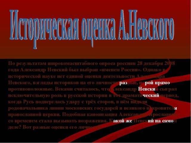 По результатам широкомасштабного опроса россиян28 декабря 2008 годаАлександ...