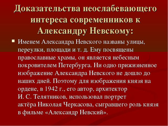 Доказательства неослабевающего интереса современников к Александру Невскому:...