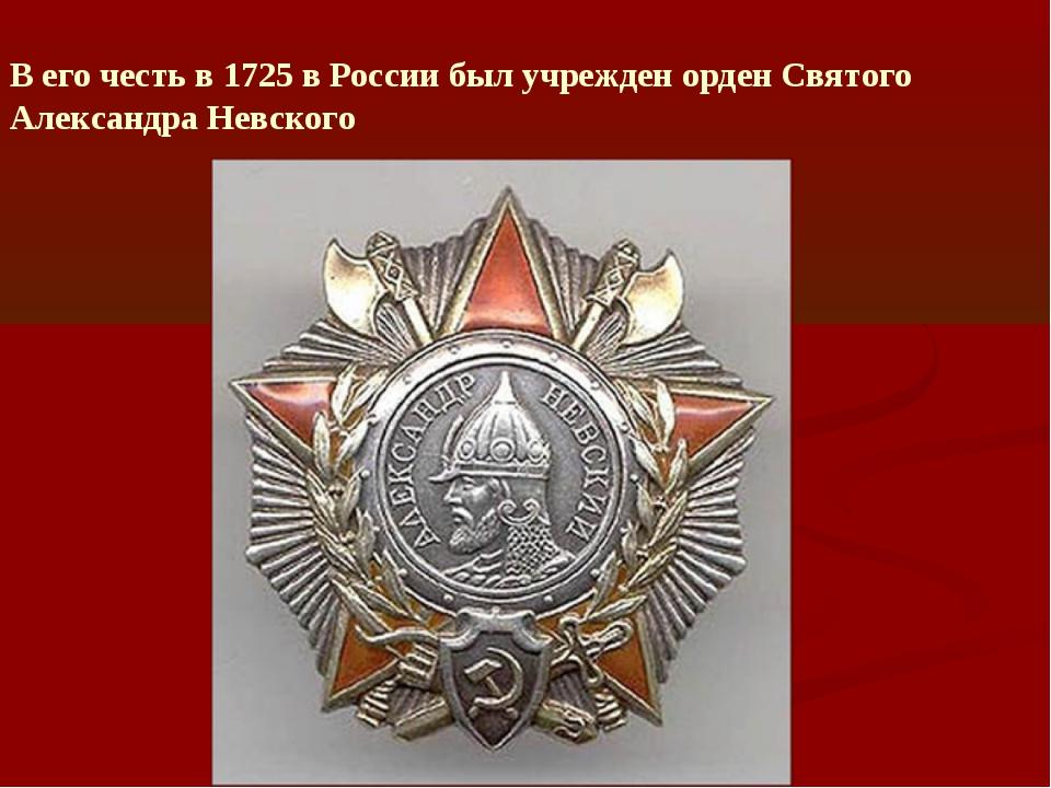 В его честь в 1725 в России был учрежден орден Святого Александра Невского