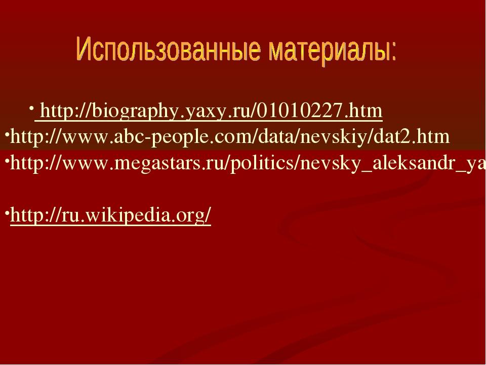 http://biography.yaxy.ru/01010227.htm http://www.abc-people.com/data/nevskiy...