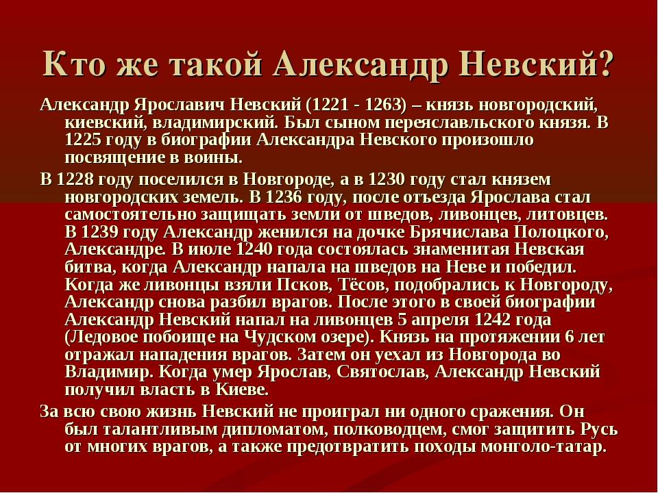 Кто же такой Александр Невский? Александр Ярославич Невский (1221 - 1263) – к...