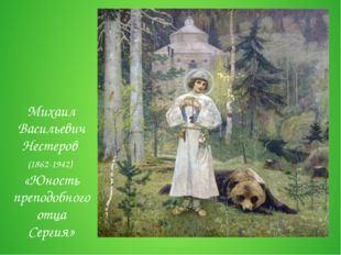 Михаил Васильевич Нестеров (1862-1942) «Юность преподобного отца Сергия»