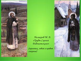 Нестеров М. В. «Труды Сергия Радонежского» (триптих, левая и правая стороны)