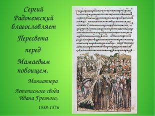 Сергий Радонежский благословляет Пересвета перед Мамаевым побоищем. Миниатюра
