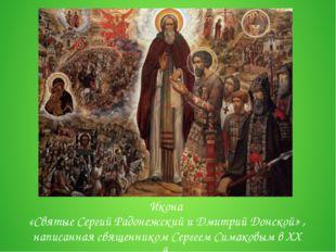 Икона «Святые Сергий Радонежский иДмитрий Донской» , написанная священником