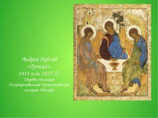 Андрей Рублёв «Троица», 1411 или 1425-27 Дерево, темпера Государственная Трет
