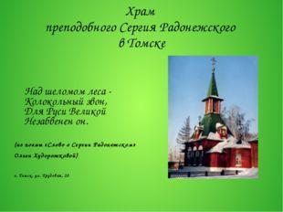 Храм преподобного Сергия Радонежского в Томске Над шеломом леса -