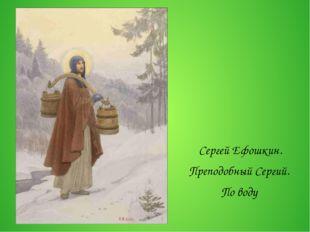 Сергей Ефошкин. Преподобный Сергий. По воду