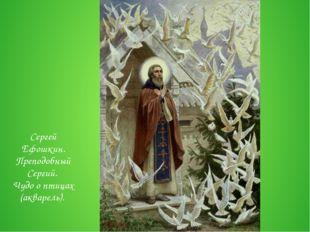 Сергей Ефошкин. Преподобный Сергий. Чудо о птицах (акварель).