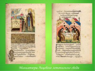 Миниатюры Лицевого летописного свода